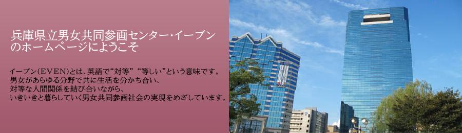 兵庫県立男女共同参画センター・イーブン