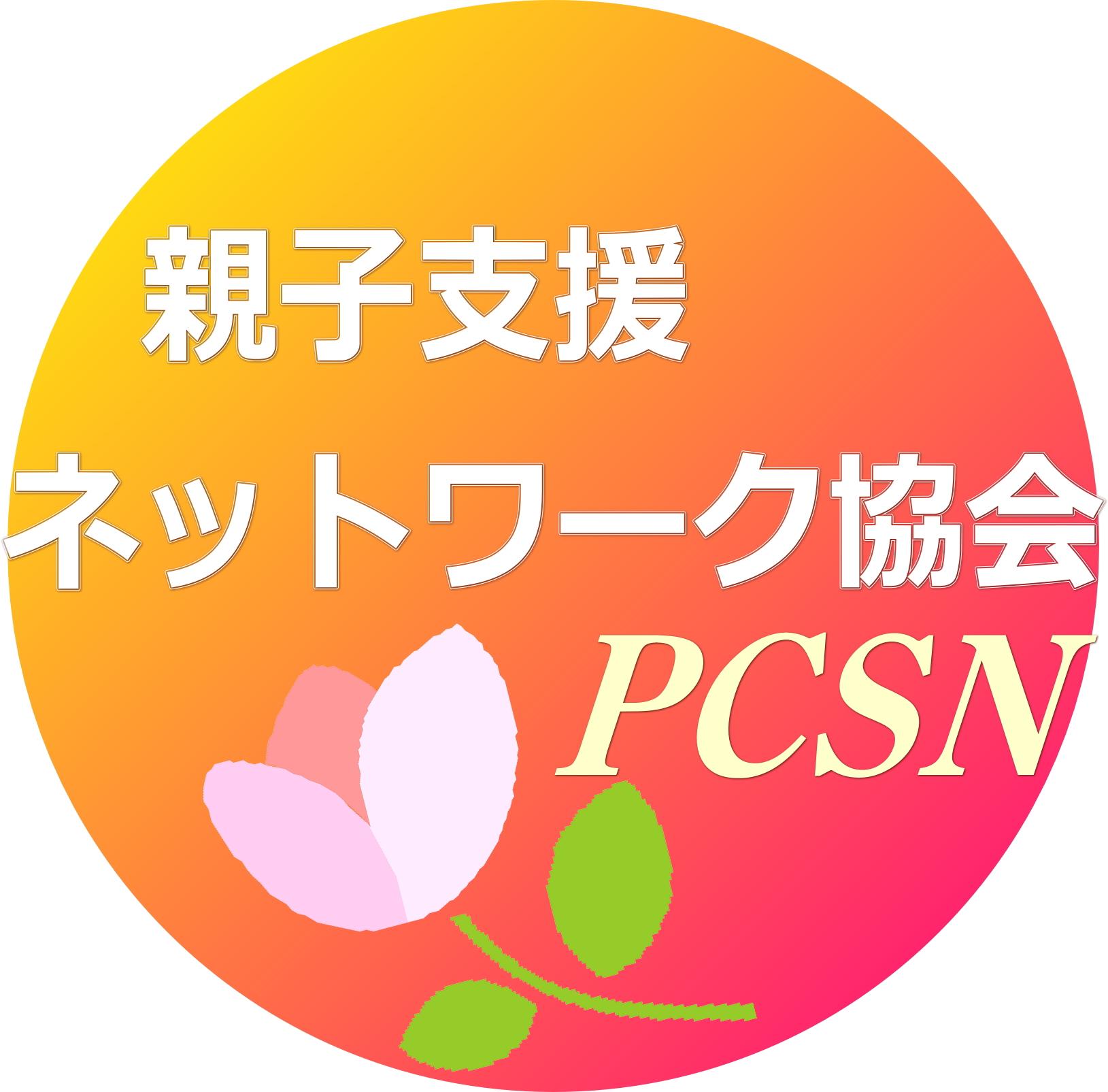 一般社団法人 親子支援ネットワーク協会