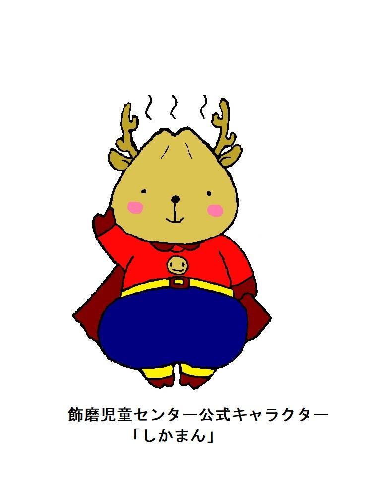 姫路市立飾磨児童センター